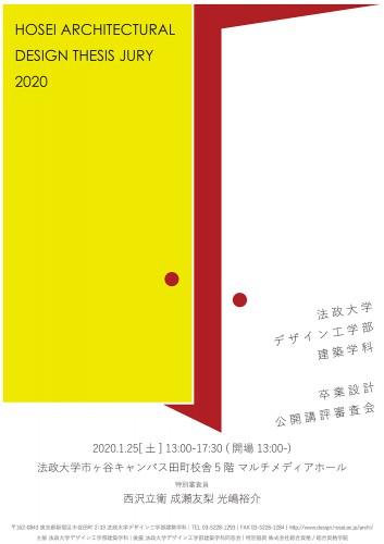 2019卒業設計審査会ポスター案_広報用