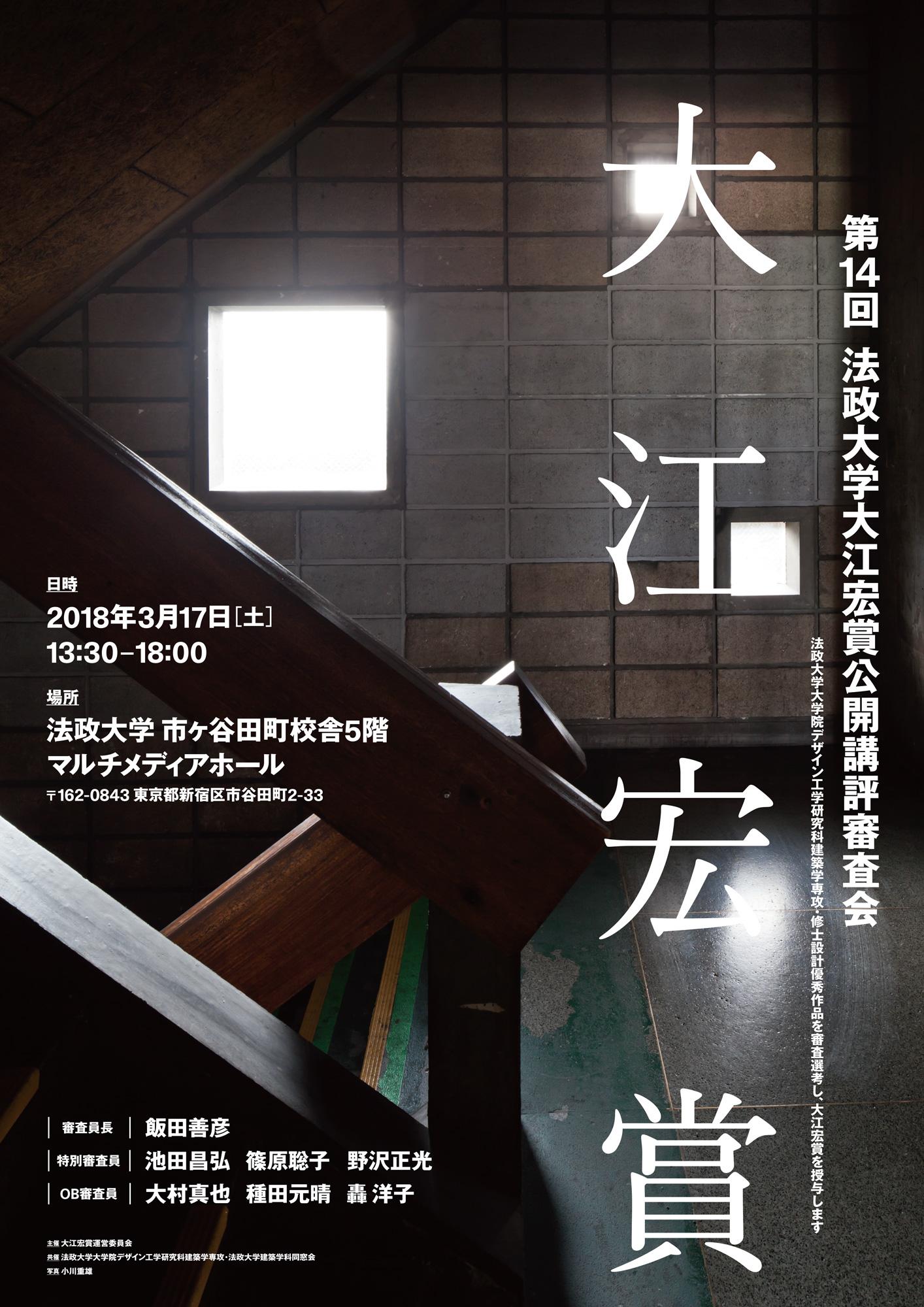 ohePrize2017-poster-A2-171124-1